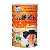 桂格大燕麥片700g 100g 瓶◆德瑞健康家◆
