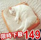 大量現貨 吐司坐墊 仿真 土司 抱枕 禮物 寵物 貓咪 狗 椅墊 聖誕節 情人節 午睡枕 枕頭【RS603】