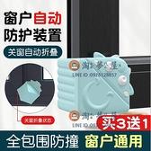 窗戶防撞角斷橋鋁護角防磕碰保護套兒童安全硅膠環保內開加厚直角【淘夢屋】
