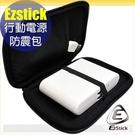 【EZstick】多功能攜帶式行動電源防震包