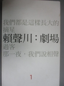【書寶二手書T1/藝術_JQO】賴聲川:劇場1_原價400_賴聲川