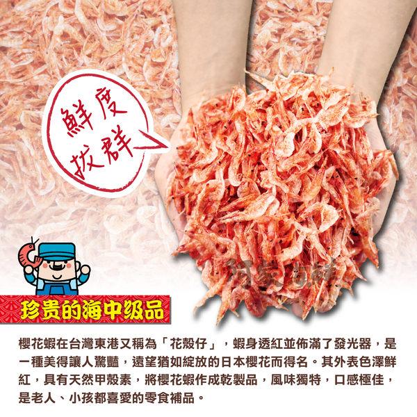 ㊣東港乾燥櫻花蝦 300g±5%#櫻花蝦#正東港#米糕#一極品#東港#炒飯#鮮甜