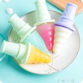 創意冰盒冰格自做冰淇淋的工具冰箱雪糕盒子家用帶蓋冰棍模具  米娜小鋪