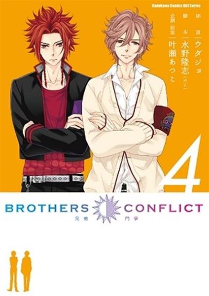 (二手書)BROTHERS CONFLICT (4)