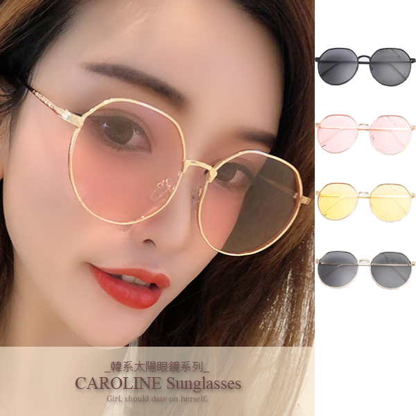 《Caroline》★今年度最新網紅款潮流行時尚百搭抗UV太陽眼鏡 71471標檢局D74321