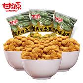 甘源牌 蟹黃味蠶豆 285g【櫻桃飾品】【28229】