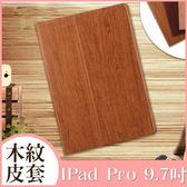 蘋果 IPad Pro 9.7吋 JKD 木紋系列 平板 皮套 保護套 智能 休眠 插卡 支架