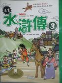 【書寶二手書T8/兒童文學_PDA】漫畫水滸傳3_徐月珠, 孫泰奎
