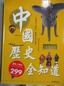 【書寶二手書T1/少年童書_YGL】中國歷史全知道_方洲