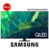 贈壁掛安裝 三星 75吋 QLED 4K 量子 電視 75Q70A QA75Q70AAWXZW 公司貨