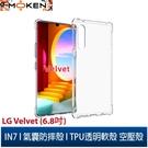 【默肯國際】IN7 LG Velvet (6.8吋) 氣囊防摔 透明TPU空壓殼 軟殼 手機保護殼