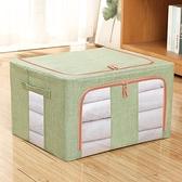 衣櫃收納箱棉麻布藝折疊玩具儲物整理箱盒子【聚寶屋】