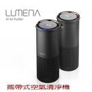 韓國原裝 LUMENA A1 隨身攜帶式空氣清淨機~ 空氣抑菌 A1 淨化 台灣公司貨