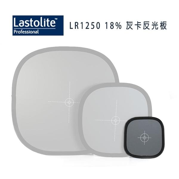 黑熊館 英國 Lastolite LR1250 18% 灰卡反光板 30cm 校色 後製 對焦 灰白 雙色 戶外拍攝