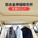 汽車衣架車載衣架伸縮晾衣桿掛衣架汽車晾衣架晾衣繩車用后備箱衣服架裝備 LX 智慧 618狂歡
