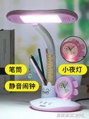 LED護眼小台燈書桌大學生保視力兒童小學生學習寫字閱讀宿舍充電ATF  英賽爾