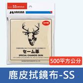 【鹿皮拭淨布】日本製 HAKUBA 清潔布 拭鏡布  HA332964 S號