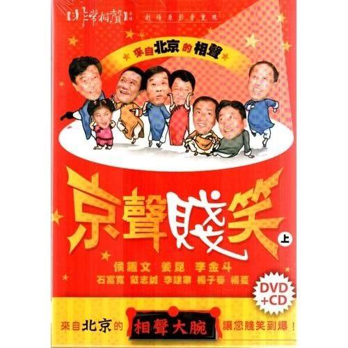 非常相聲 京聲賤笑  上   DVD附CD 劇場原影音重現  (購潮8)