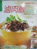 【書寶二手書T2/餐飲_ZKL】滷肉飯超好吃_李文娟, 李志清