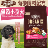 【培菓寵物48H出貨】新歐奇斯ORGANIX》95%有 機無榖小型犬飼料-10lb/4.53kg