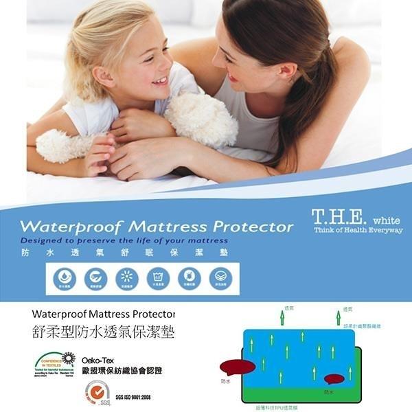 【南紡購物中心】【我們是幸福床店】THE舒柔(薄)型防水透氣保潔墊枕用(2入)