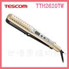 世博惠購物網◆TESCOM 負離子多功能整髮器 TTH2610TW 捲髮 直髮◆台北、新竹實體門市
