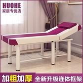 美容床 美容院專用按摩床推拿床 美睫美體紋繡床