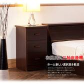 床邊櫃【UHO】和風日式三抽床邊櫃-胡桃