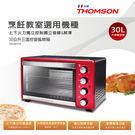 THOMSON 30公升三溫控旋風烤箱 ...