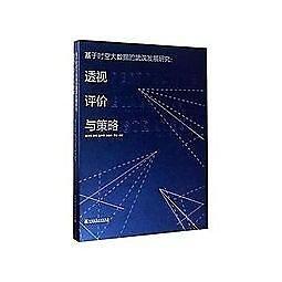 簡體書-十日到貨 R3Y【基於時空大資料的武漢發展研究:透視、評價與策略】 9787112204243 中