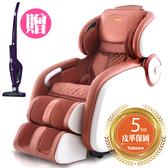 結帳立享折扣↘tokuyo vogue時尚玩美椅按摩椅 TC-675~送【伊萊克斯】無線直立吸塵器ZB3102 (市價$4990)