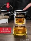 飄逸杯泡茶壺沏茶杯辦公室玻璃茶具耐高溫沖茶器家用過濾茶壺 樂活生活館