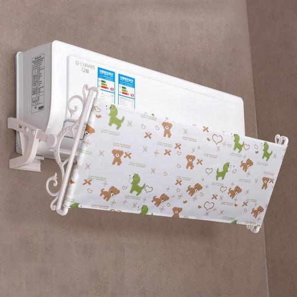 限時85折下殺冷氣擋風板空調擋風板防直吹通用嬰兒孕婦坐月子出風口掛機遮擋冷氣