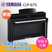 小叮噹的店-YAMAHA CLP-675 CLP675 88鍵 鋼琴烤漆 經典黑色 高階數位電鋼琴 原廠公司貨