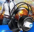 頭戴式耳機 電腦耳機頭戴式耳麥7.1聲道電競網吧游戲絕地求生吃雞帶麥【快速出貨八折鉅惠】