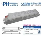 PHILIPS飛利浦 EB-Ci 2 TL5 21-28W/3-4 14W T5 全電壓 預熱啟動 電子安定器 _ PH660025