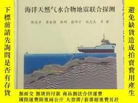 二手書博民逛書店罕見海洋天然氣水合物地震聯合探測Y266787 張光學、樑金強、