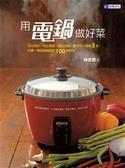 (二手書)用電鍋做好菜