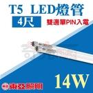 【奇亮科技】東亞 4尺 T5 LED燈管 14W 可取代傳統T5燈管