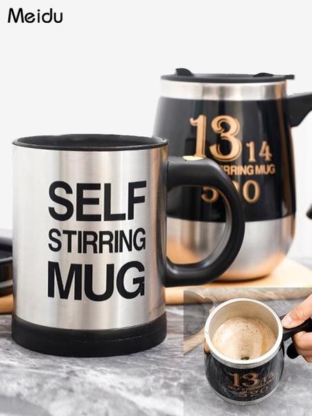自動攪拌杯懶人自動攪拌杯 電動咖啡杯便攜歐式小奢華磁力旋轉杯子 咖啡器具快速出貨