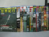 【書寶二手書T8/地理_RDQ】世界紀行(3)_26~37冊間_共12本合售_南京與上海_首爾等_附殼
