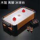 【塔克】木製 高腳 冰球台 超大款 曲棍球台 空氣動力球 迷你桌上球檯 電動飛碟 電動撞擊機
