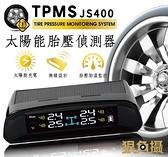 【狠角攝】 現貨 JS400TW 太陽能胎壓偵測器 胎壓胎溫監控 (胎外)