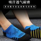 【MLS-A1】多功能毛巾底減震防滑運動襪 跑步 馬拉松 (多色可選/均碼)