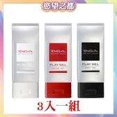 按摩油 潤滑液 情趣用品 熱銷推薦潤滑液 日本TENGA PLAY GEL 潤滑液 160ml 3入組