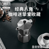 摩卡壺 Bialetti比樂蒂摩卡壺手沖咖啡壺煮家用意大利便攜意式濃縮滴濾壺YTL 皇者榮耀3C