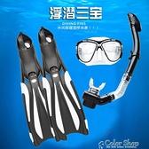潛水鏡面罩全干式呼吸管長腳蹼蛙鞋裝備浮潛三寶套裝游泳鴨蹼 快速出貨