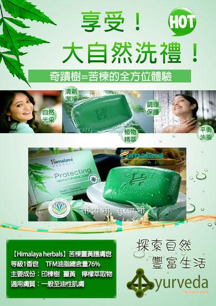 【Himalaya herbals】喜馬拉雅 苦楝薑黃護膚皂
