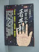 【書寶二手書T2/星相_LNQ】翻書就會看手相_姜威國