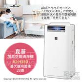日本代購 空運 SHARP 夏普 KI-HS50 加濕 空氣清淨機 HEPA 除臭 集塵 12坪 白色